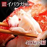 イバラガニ 脚 ボイルいばら蟹 足 計800g (400g×2肩) タラバガニ科 シュリンク包装