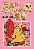 馬なり1ハロン劇場 2015春 (アクションコミックス)