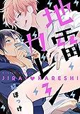 地雷カレシ【新装版】【ペーパー付】 (G-Lish comics)