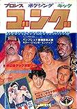 月刊ゴング 1979年 1月号 ザ・ファンクス ブッチャー 輪島功一