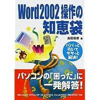 Word2002操作の知恵袋