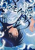 ケダモノの唄 上巻 (ヤングキングコミックス)