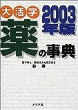 大活字 薬の事典〈2003年版〉