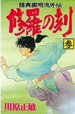 修羅の刻(3) (月刊少年マガジンコミックス)