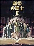 離婚弁護士II~ハンサムウーマン~ DVDBOX 画像