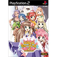 ビストロ・きゅーぴっと 2 通常版 (Playstation2)