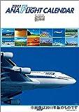 ANA「フライト」(小型カレンダー付き) [2012年 カレンダー]