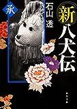 新八犬伝 承 (角川文庫)