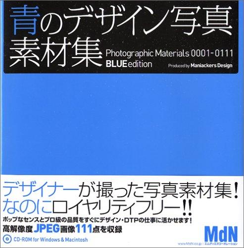 青のデザイン Photographic Materials 0001-0111 BLUE editionの詳細を見る
