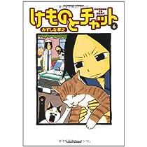 『けものとチャット』コミックセット