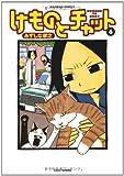 けものとチャット(6) (バンブーコミックス)