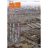 地理 2008年 06月号 [雑誌]