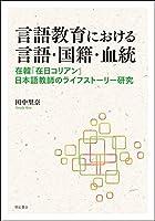 言語教育における言語・国籍・血統――在韓「在日コリアン」日本語教師のライフストーリー研究