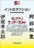 イントロダクション『キャプテンサンダーボルト』 (文春e-Books)