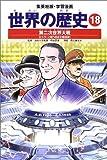 世界の歴史 (18)  第二次世界大戦 : ヒトラーと戦う民主主義国家  集英社版・学習漫画