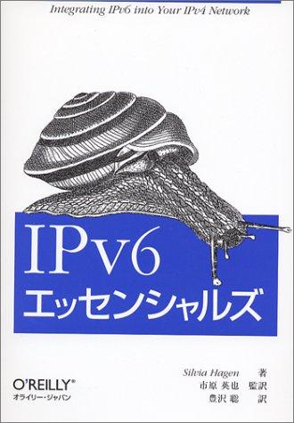 IPv6エッセンシャルズの詳細を見る