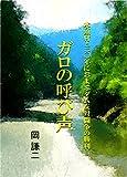 ガロの呼び声: 木頭村・三〇年におよぶダム反対闘争の勝利 (ワードライツ)