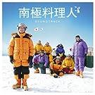南極料理人 サウンドトラック