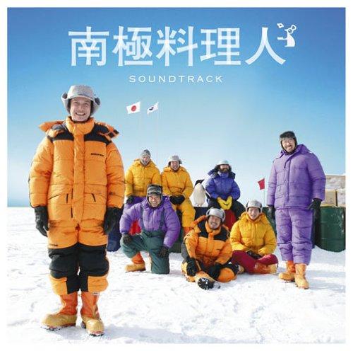 南極料理人 サウンドトラックの詳細を見る