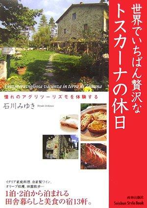 世界でいちばん贅沢なトスカーナの休日 (Seishun Style Book)の詳細を見る
