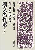 漢文名作選〈第2集 5〉日本の漢詩文