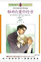 秘めた愛の行方 (ハーレクインコミックス) Kindle版
