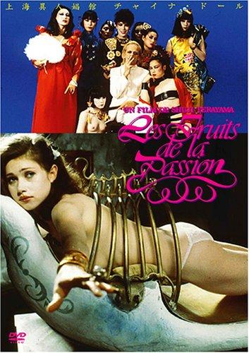 上海異人娼館 チャイナ・ドール デジタルリマスター版 [DVD]の詳細を見る