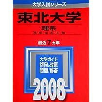 東北大学 理系 2008年版  (大学入試シリーズ 012)