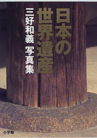 日本の世界遺産―三好和義写真集の詳細を見る
