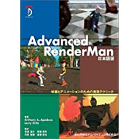 Advanced RenderMan―映画とアニメーションのための実践テクニック