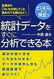 統計データをすぐに分析できる本――社長から「コレを分析して」と言われても困らない!