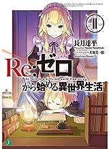 Re:ゼロから始める異世界生活、緋弾のアリアなどMF文庫J新刊発売