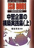 中堅企業の構築実践集〈上〉―2008年版対応 (わかる!ISO9000ファミリー)