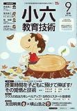 小六教育技術 2017年 09 月号 [雑誌]