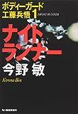 ナイトランナー―ボディーガード工藤兵悟〈1〉 (ハルキ文庫)