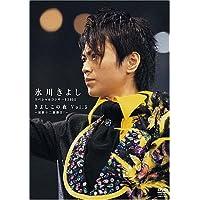 氷川きよし スペシャルコンサート2005 きよしこの夜 Vol.5 ~演歌十二番勝負!~