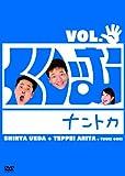 くりぃむナントカ VOL.パー [DVD]