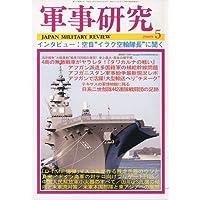 軍事研究 2009年 05月号 [雑誌]