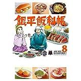 銀平飯科帳(8) (ビッグコミックス)