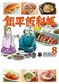 銀平飯科帳 第01-08巻 [Ginko Hankachou vol 01-08]