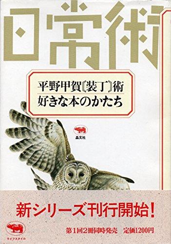 平野甲賀 装丁術―好きな本のかたち (シリーズ日常術)の詳細を見る