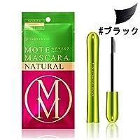 【フローフシ】モテマスカラ ナチュラル2 セパレート (セパレートマスカラ)