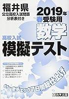 高校入試模擬テスト数学福井県2019年春受験用