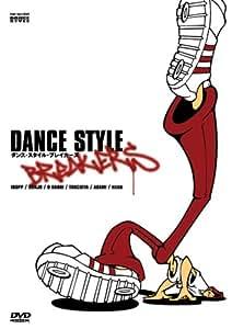 ダンス・スタイル・ブレイカーズ [DVD]