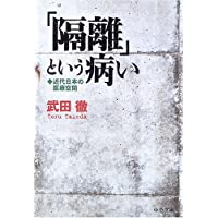 「隔離」という病い―近代日本の医療空間 (中公文庫)