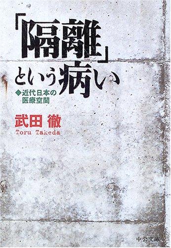 「隔離」という病い―近代日本の医療空間 (中公文庫)の詳細を見る