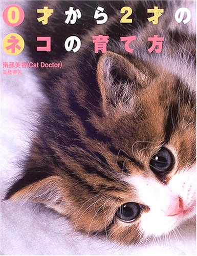 0才から2才のネコの育て方の詳細を見る
