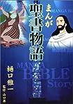 まんが聖書物語 (フォレスト・ブックス)