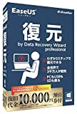 イーフロンティア EaseUS 復元 by Data Recovery Wizard 1PC