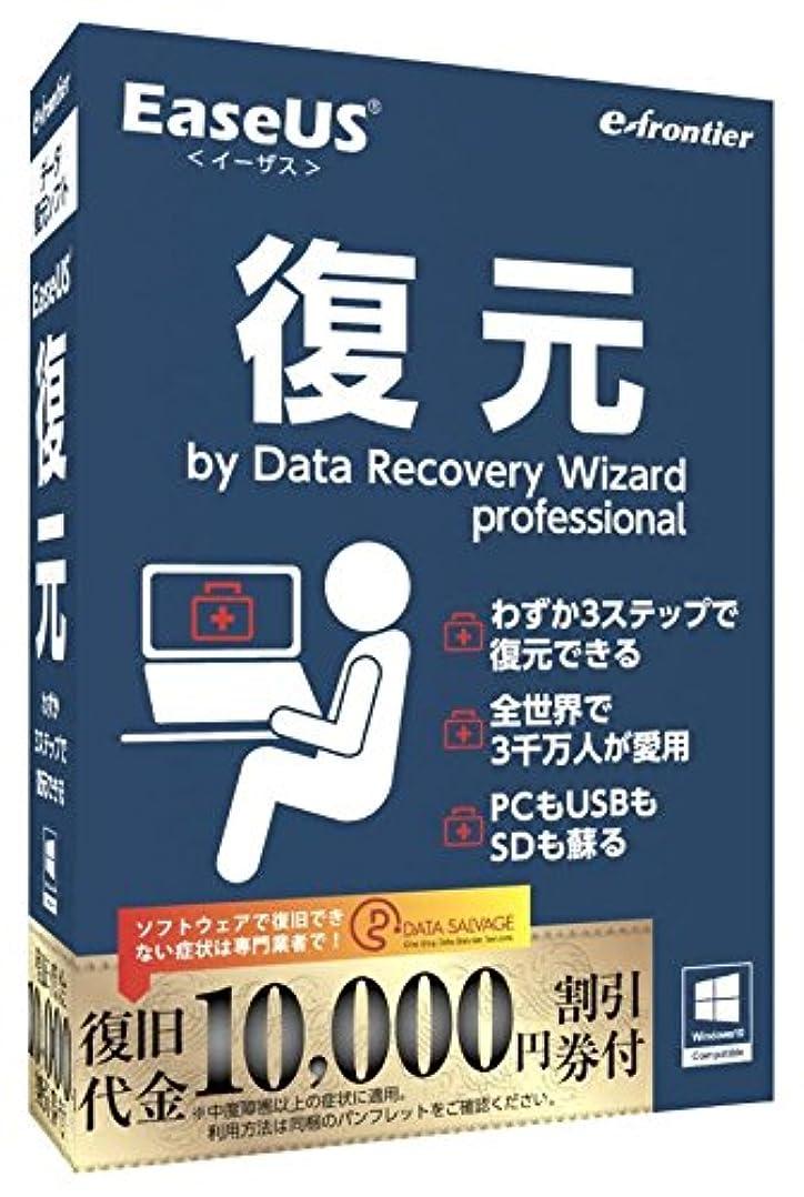プロフィール放棄登録イーフロンティア EaseUS 復元 by Data Recovery Wizard 1PC